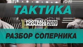 видео: Тактика FOOTBALL MANAGER  Разбор соперника
