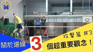4號位的選線理論!The Theory of Spiking Line Selection at Position 4【攻擊篇#3】|Ming's 排球小教室
