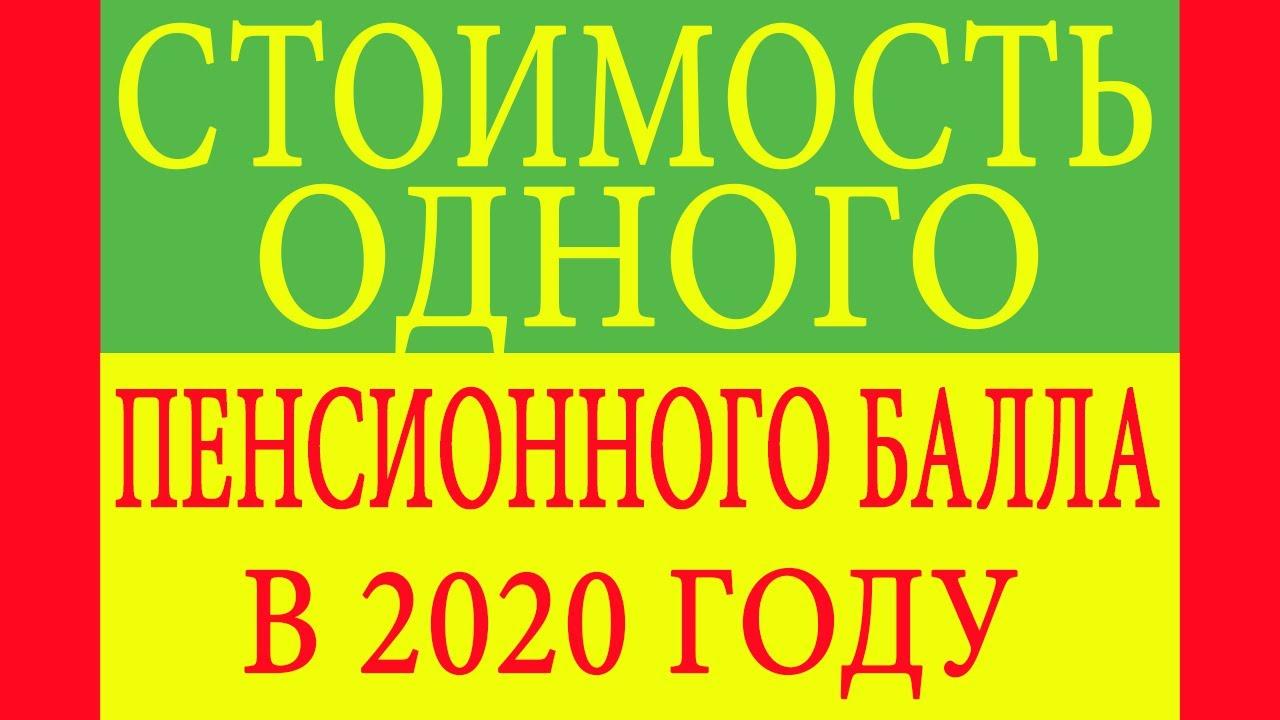 Цена одного пенсионного балла минимальные пенсии в москве в 2021 году