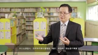 Publication Date: 2019-12-20 | Video Title: Fujitsu 互動觸控智能顯示屏 - 林村公立黃福鑾紀念學