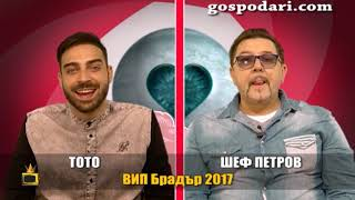 Блиц с Тото и шеф Петров