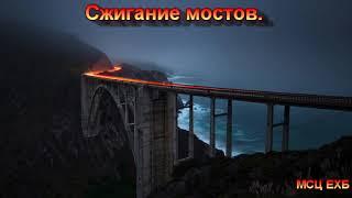 """""""Сжигание мостов"""". М. Голубин. Проповедь. МСЦ ЕХБ."""