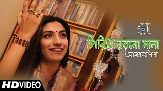 Pirit Ratano Mala (পিরিত রতনো মালা) | Akashlina | Bangla Folk Dunia