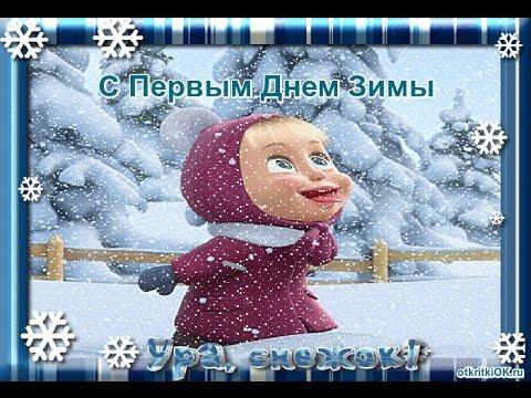 Первый день зимы картинки поздравления