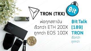 Bit:Talk Tron(TRX) พ่อทุกสถาบัน เร็วกว่า ETH 200 เท่า ถูกกว่า EOS 100 เท่า #189