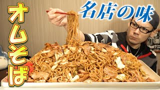 [Glutton] Ome soba? ? When I tried to arrange the taste of a famous restaurant in front of people