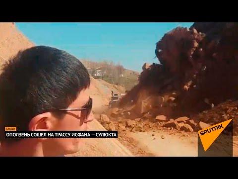 Уникальные кадры схода оползня в Кыргызстане