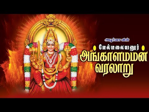அங்காளம்மன் வரலாறு (பாடலில் கதை) |Melmalayanur Angalamman History (Varalaru)