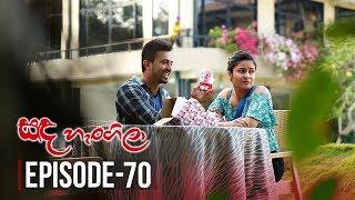 Sanda Hangila | Episode 70 - (2019-04-01) | ITN Thumbnail