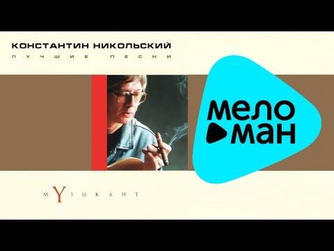 Константин Никольский -  Лучшие песни.  Музыкант.   (Альбом 2001)