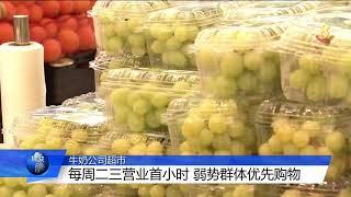 【冠状病毒19】职总超市试验推出爱心购物时段
