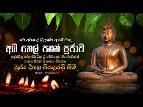 නව අරහාදී බුදු ගුණ අශිර්වාද අබ තෙල් පහන් පූජාව (Aba Thel Poojawa) | Deegala Piyadassi Thero