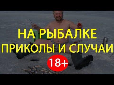 видео: На рыбалке.  ПРИКОЛЫ И СЛУЧАИ