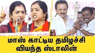 ஸ்டாலின் முன் மாஸ் காட்டிய தமிழச்சி தங்கபாண்டியன் | Tamilachi Thangapandiyan Speech DMK