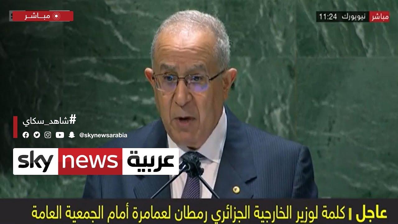 وزير الخارجية الجزائري: نؤكد أهمية الاستقرار في منطقة الساحل والصحراء وتجنيبها مخاطر الإرهاب | #عاجل  - نشر قبل 9 ساعة