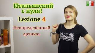 Итальянский язык с нуля. Lezione 4: Неопределённый артикль