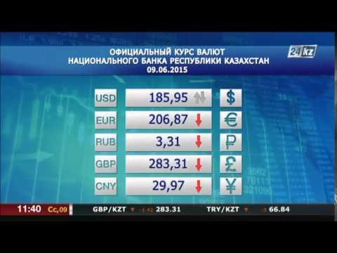 Казахстан: курс валют на 9 июня