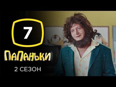 Сериал Папаньки 2 сезон: Серия 7 | КОМЕДИЯ 2020