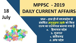 Download 18 july 2019  current affairs - mppsc prelims exam   by - riya Mp3 and Videos