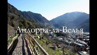 видео Андорра-ла-Велья