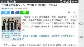 三田佳子が過激シーン 安田顕に「乳首もっともめ」 日刊スポーツ 1月19...