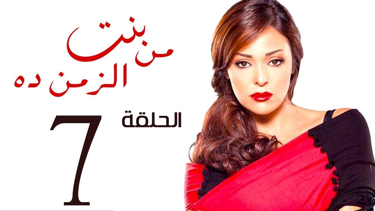 Download مسلسل بنت من الزمن ده الحلقة   7   bent mn elzmn da Series Eps