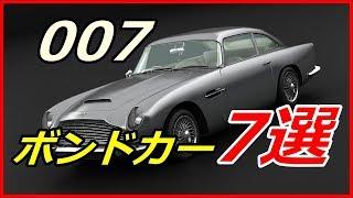 007といえば、マティーニ、ボンドガール、そしてボンドカーですが、秘密...