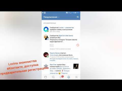 Сервис знакомств Lovina ВКонтакте. Доступна предварительная регистрация.