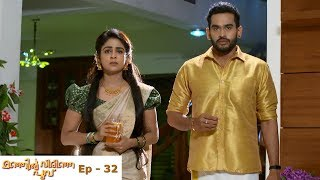 Manjil Virinja Poovu | Episode 32 - 17 April 2019  | Mazhavil Manorama