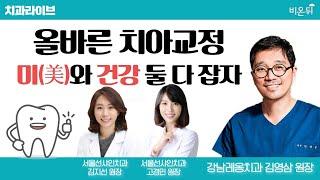 [치과 라이브] 올바른 치아교정, 미美와 건강 둘 다 …