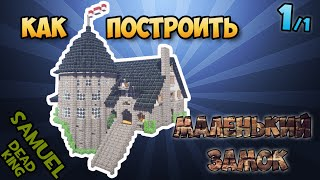 Minecraft: How to build?/ Как построить?