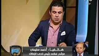 +18 إنفجار احمد سليمان مع خالد الغندور بعد استبعاد العتال وهجوم على مرتضى منصور وإحراج حازم امام