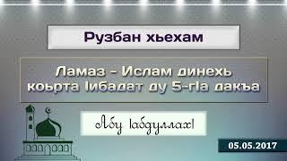 Ламаз - Ислам динехь коьрта Iибадат ду 5-гIа дакъа (ХутIба, 05.05.2017).