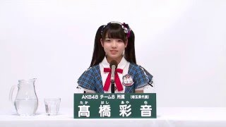 AKB48 45thシングル 選抜総選挙 アピールコメント AKB48 チーム8所属 埼...