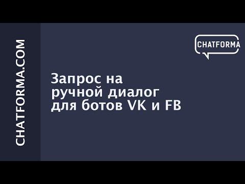 [Инструкция] Запрос на ручной диалог для ботов VK и FB