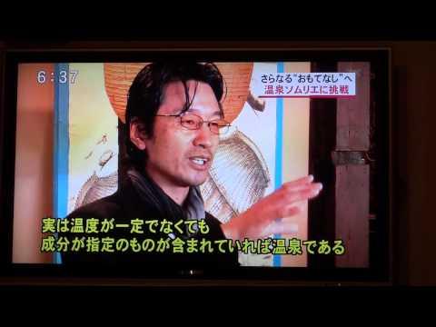 温泉ソムリエ認定講習会 温泉津温泉 薬師湯にてTBSの放送にて