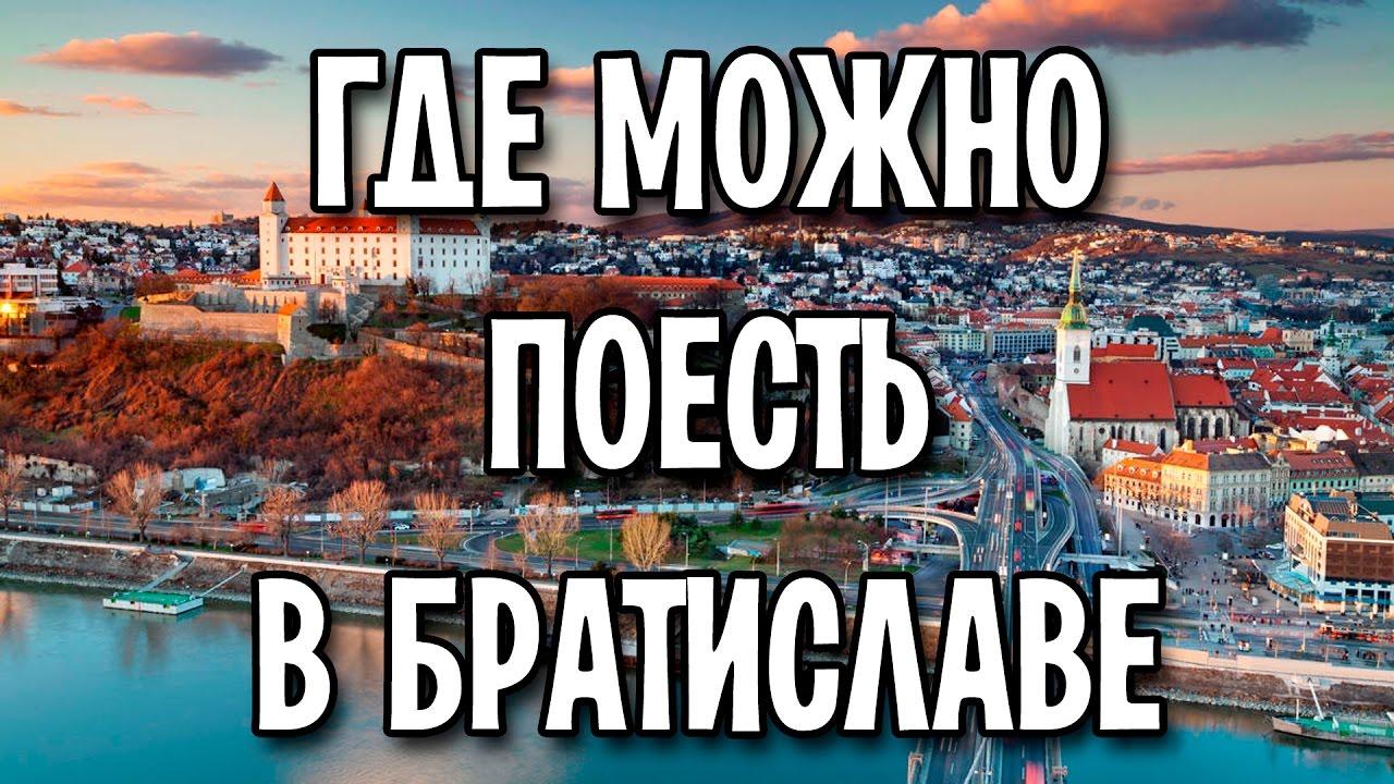 Где поесть в Братиславе