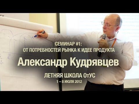 [ОтУС] Летняя школа - День 2 - Александр Кудрявцев - 1