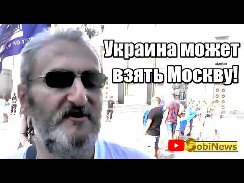 Украина способна взять Москву - Стомахин, Шулипа и другuе на мuтuнге протuв oккyпацuu. SobiNews.