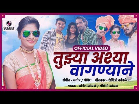 Tujhya Ashya Vagnyana - Marathi Lokgeet -  Official Video -Sumeet Music
