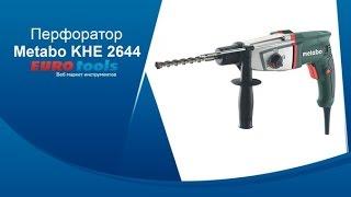 Обзор перфоратор Metabo KHE 2644(Перфоратор Metabo KHE 2644 ( 606157000 ) является профессиональным строительным инструментом. Заказать можно на сайте:..., 2016-05-30T11:42:53.000Z)