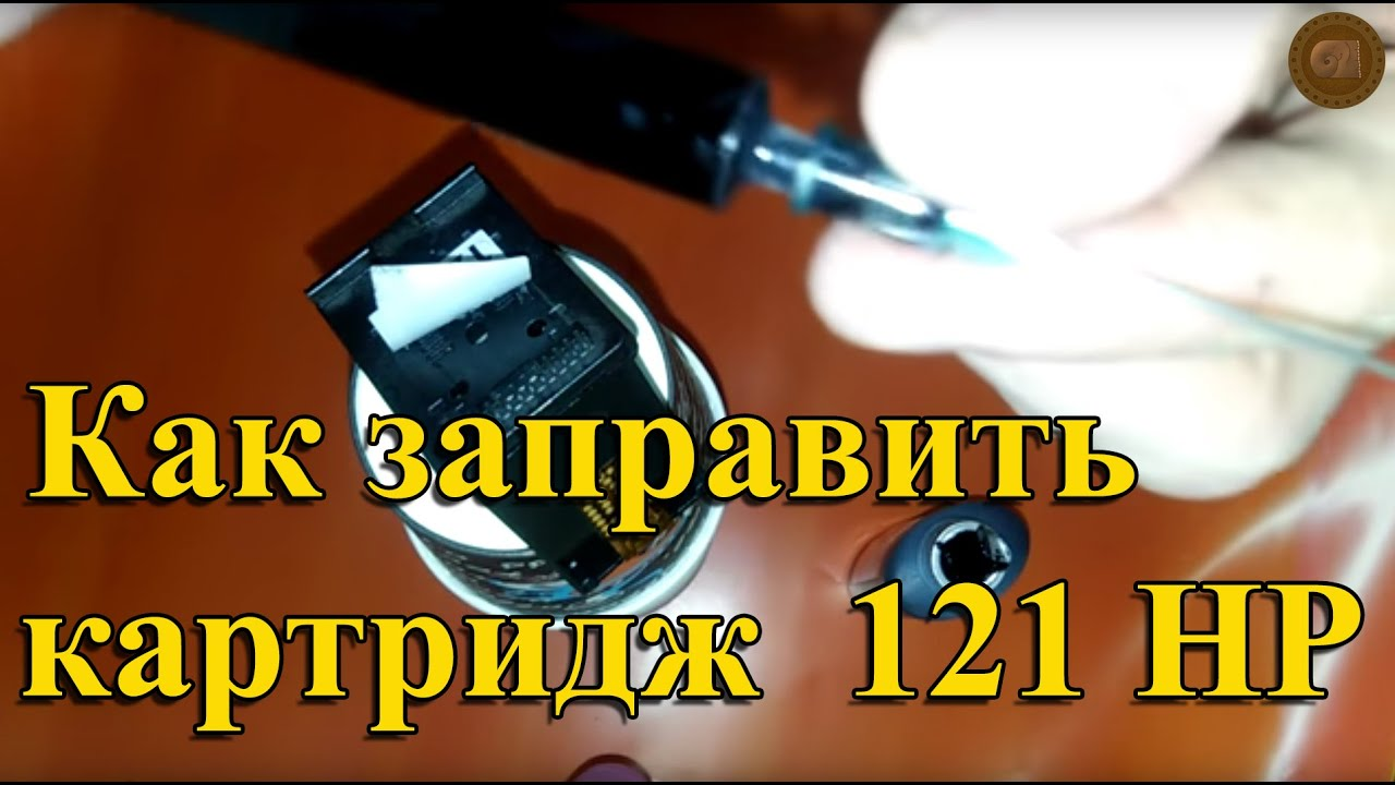 Как заправить картридж HP 122, 121 - YouTube