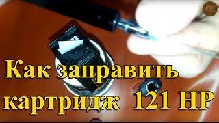 Как заправить картридж hp 121(Заправляемые картриджи Hp 121 и Canon другие.... краска :китайский производитель INK JET INK купить на www.ebay.com или..., 2016-07-22T20:18:24.000Z)
