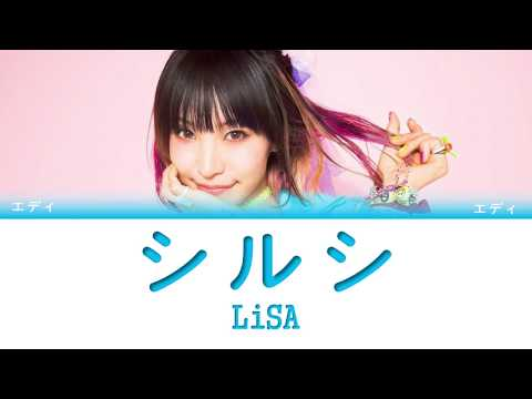 LiSA - Shirushi Lyrics (Color Coded Kan/Rom/Eng)