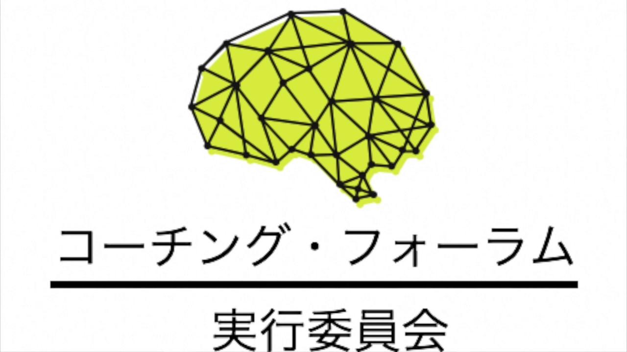 「画面の内側から見るテレビドラマ」コーチングフォーラムラジオ005