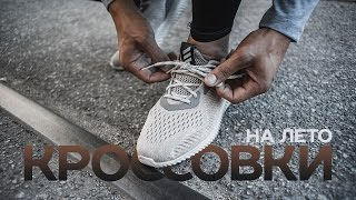 Какие кроссовки взять на лето? Предлагаем 20 вариантов(, 2017-03-09T15:43:36.000Z)