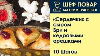 Сердечки с сыром Бри и кедровыми орешками . Рецепт от шеф повара Максима Григорьева