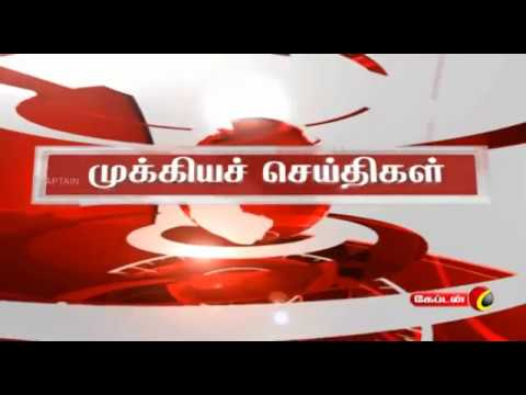 Captain News @ 1 pm | மதியம் 1.00 மணி செய்திகள் | 13.01.2018 | Captain Tv | Captain News