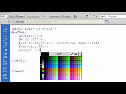 دروس html:الدرس14:عمل البلوكات div-span