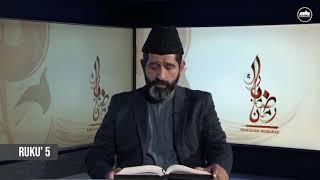 Ramadan Qur'an Recitation | Hafiz Ijaz Tahir | Part (Juz') 21